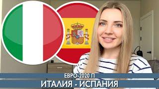 ИТАЛИЯ ИСПАНИЯ ЕВРО 2020 ПОЛУФИНАЛ ПРОГНОЗ НА ФУТБОЛ