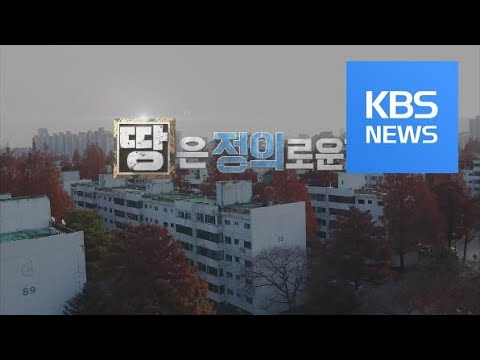 [시사기획 창] 땅은 정의로운가 / KBS뉴스(News)