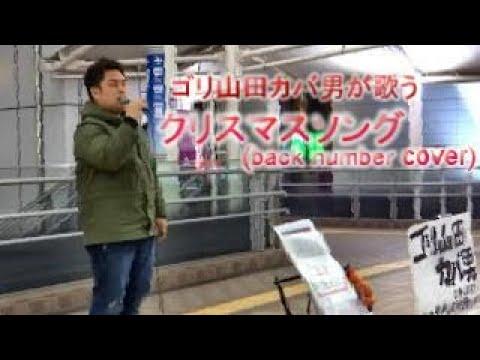 ゴリ山田カバ男「クリスマスソング(back number Cover)」2016/4/24 in川越