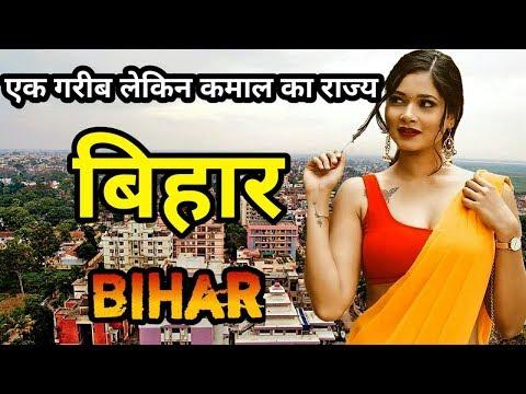 बिहार का काला सच, जो दुनिया नहीं जानती | Amazing fact about Bihar in hindi