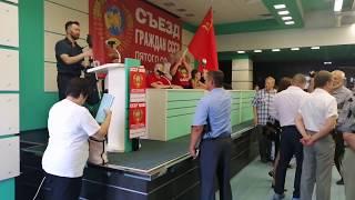 Смотреть видео Исторический Съезд граждан СССР 9 июня в Москве! #измайлово онлайн
