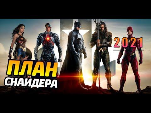 Лига Справедливости 2 от Зака Снайдера ! Разбор анонса и отличия от оригинала!
