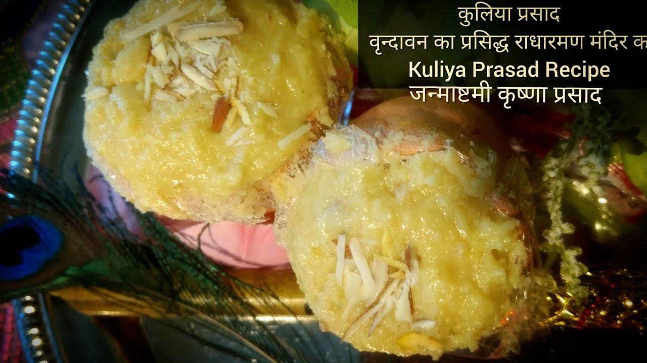 Download कुलिया प्रसाद रेसिपी(वृन्दावन का प्रसिद्ध राधारमणमंदिर का Kuliya Prasad)जन्माष्टमी कृष्णा प्रसाद 🙏