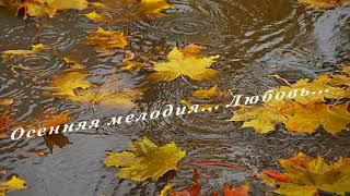 Осенняя мелодия...Любовь...