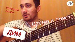 Разбор на гитаре Время и стекло   Димguitar