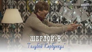 Шерлок, серия 8 - Голубой Карбункул | Сериал пародия 2015