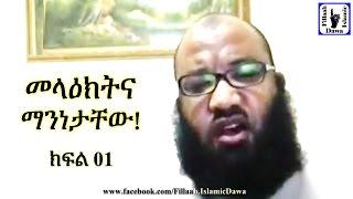 Melaekt ena Manenetachew - Ustaz Abu Heyder