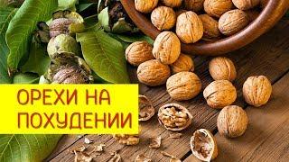 Почему запрещены орехи и семечки на похудении? [Галина Гроссманн]