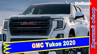 Авто обзор - GMC Yukon 2020: изысканный брат Chevrolet Tahoe