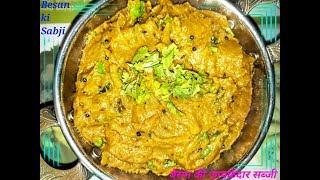 झट पट बनायें बेसन की लाजवाब सब्जी | Besan ki Sabji