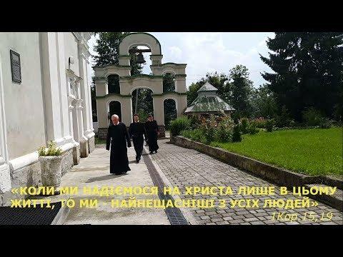 Реколекції для Василіян у Підгорецькому монастирі 2018 р. Б.