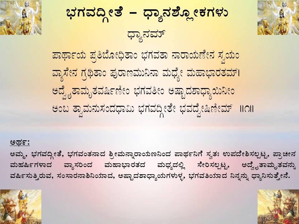 Bhagavad Gita In Kannada 1 Dhyana Sloka With Lyrics Youtube
