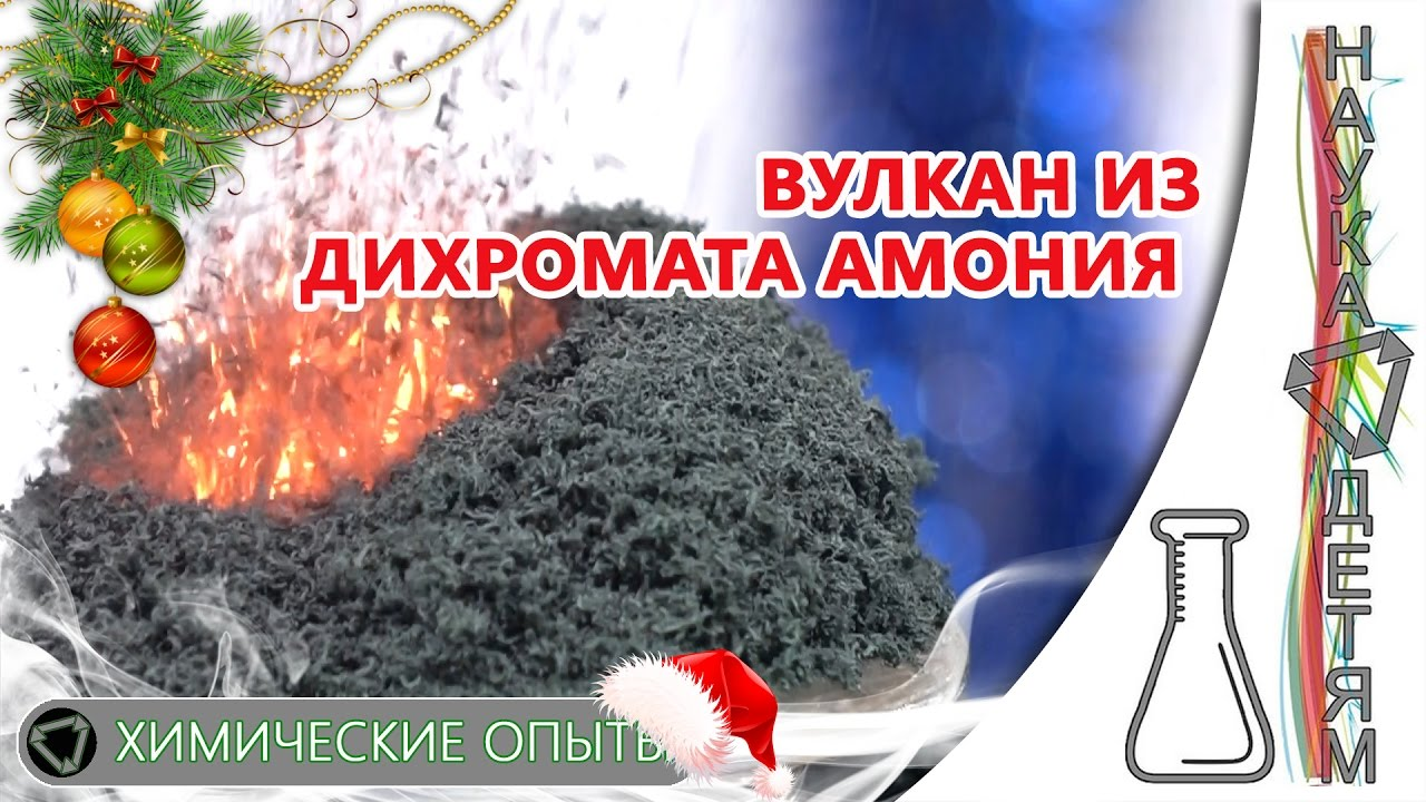 Новогодний вулкан из дихромата аммония/New Year volcano of ammonium dichromate