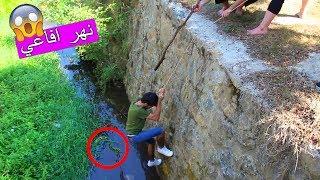 نزلنا وسام بحبل على نهر افاعي مشان يجيب الكرة 😂