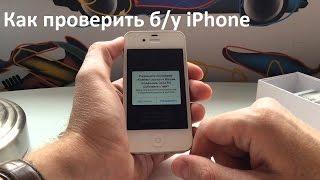 Как проверить б/у iPhone - покупка б/у iPhone - На что смотреть бу iPhone
