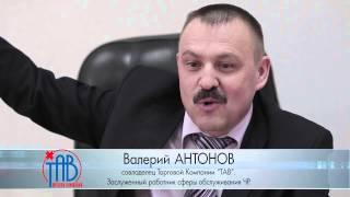 Сантехника, стройматериалы, посуда - магазин ТАВ(, 2014-02-08T16:53:11.000Z)