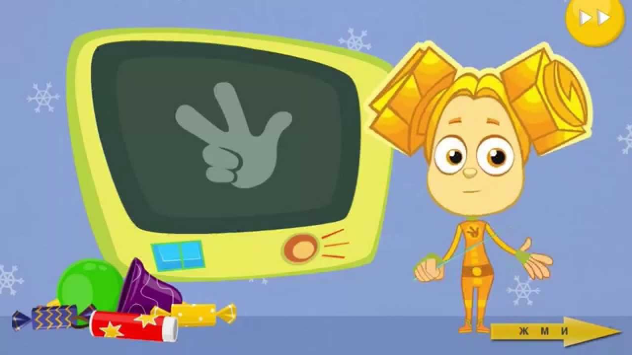 Фиксики мультик для детей смотреть онлайн, готовимся к ...