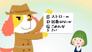 「みんなではじめるSDGs」富山市立探偵ぺロリッチ