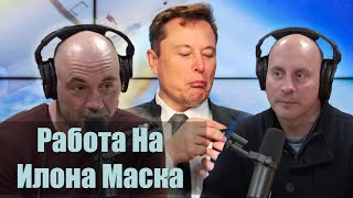 Когда Твой Начальник - Илон Маск   Джо Роган и Гаретт Райзман