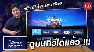 เล่นจริง !!! Disney + Hotstar ดูบนทีวีได้แล้ว
