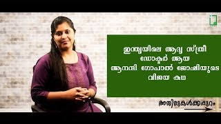 Dr Anandi Gopal Joshi, Inspiring story of First female doctor of India | Athirukalkkappuram EP01