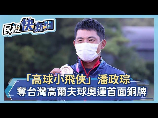 東奧/潘政琮奪高球奧運首銅! 蔡英文讚「永不放棄振奮全台灣」-民視新聞