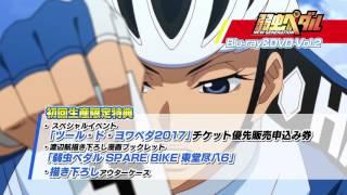 TVアニメ『弱虫ペダル NEW GENERATION』Blu-ray&DVD Vol.2 2017年5月17...