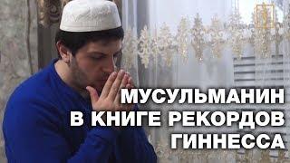 МУСУЛЬМАНИН ПОПАЛ В КНИГУ РЕКОРДОВ!