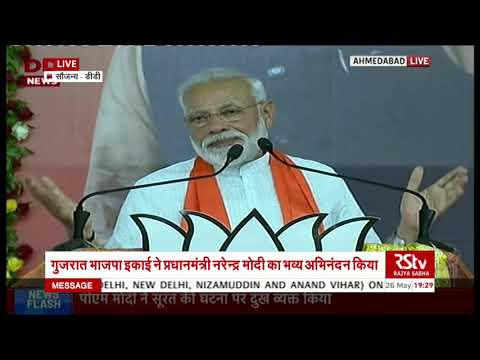 PM Modi addresses rally in Ahmedabad post election win