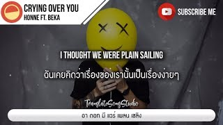 Gambar cover แปลเพลง Crying Over You - HONNE ft. BEKA