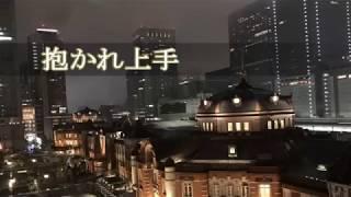 1990年3月リリース 和田アキ子さんの「抱かれ上手」を歌わせていただき...