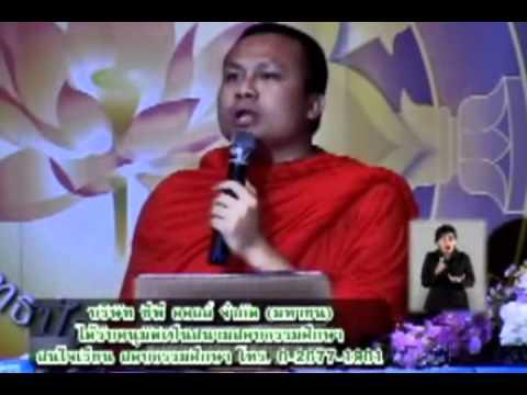 ธรรมะโลกแตก - พระมหาสมปอง ตาลปุตโต 1/2
