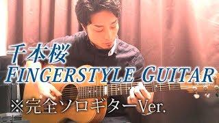 Download lagu (TAB有)千本桜 SenbonZakura/初音ミク Fingerstyle  solo guitar(完全ソロギターVer.)By龍藏Ryuzo