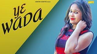 Ye Wada | Gauri , Abhishek | Latest Romantic Bollywood Songs 2019 | Sonotek