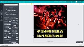 Аналог PhotoShop (Фотошоп) - бесплатный онлайн сервис Canva