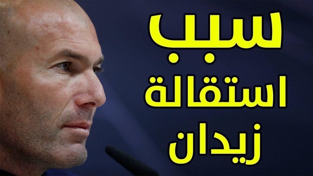 عاجل.. أسباب استقالة زيدان من تدريب ريال مدريد | الكشف عن المرشح الأبرز لخلافته