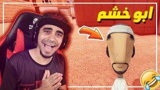 ابو خشم #1 | افضل لعبة عربية 2018 !! مسكوني الشرطة !! 😱