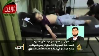 تحذير أوباما من الإستراتيجية الروسية بسوريا
