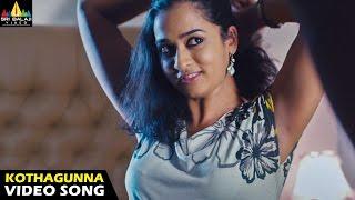 Prema Katha Chitram Songs | Kothagunna Video Song | Sudheer Babu, Nandita | Sri Balaji Video