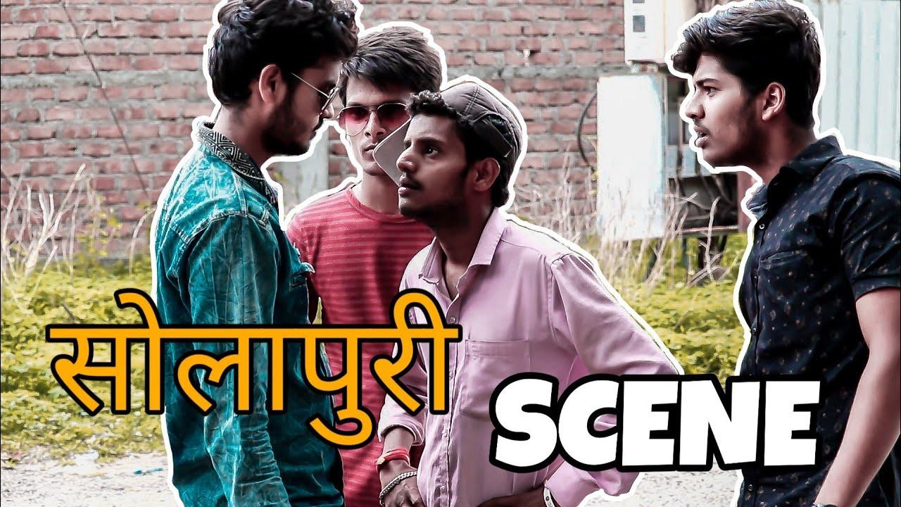 Solapur scene | सोलापुरी कॉमेडी | AB Entertainment | mh13