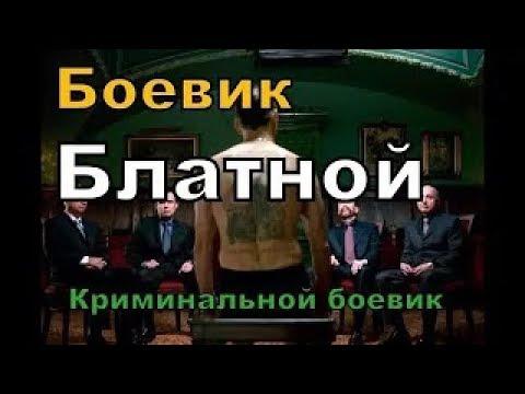 БЛАТНОЙ русский боевик 2018 детектив