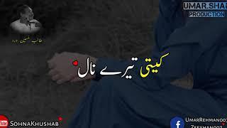 Talib Hussain Dard Betakiyan Karenda status Whatsapp status SohnaKhushab