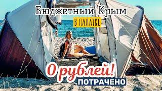 Самый бюджетный отдых на райском пляже в Крыму. В Крым с палаткой. Беляус 2020.
