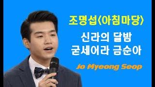 조명섭-KBS 생방송 아침마당 출연(신라의 달밤, 굳세어라금순아)2020, 6, 25