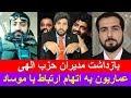 بازداشت مدیران حزب الهی عماریون به اتهام ارتباط با موساد_رودست mp3