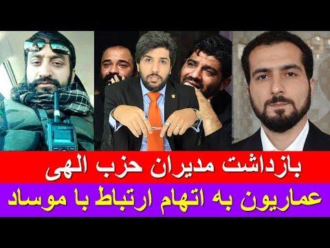 بازداشت مدیران حزب الهی عماریون به اتهام ارتباط با موساد_رودست