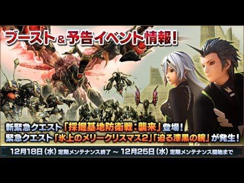 Phantasy Star Online 2 採掘基地防衛戦: Mining Base Defense