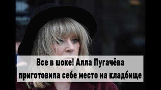 СЕНСАЦИЯ! Алла Пугачёва уже выбрала себе место на кладбище! Новости шоу-бизнеса