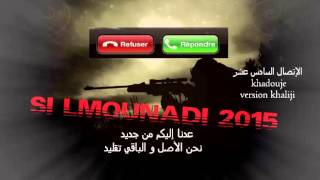 16 si lmonadi 2015 vs khadouje ( version khaliji )