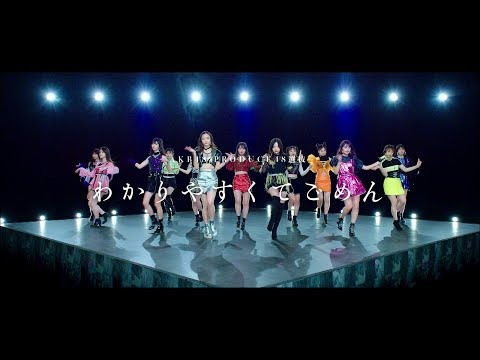 【MV】わかりやすくてごめん Short Ver.〈PRODUCE48選抜〉/ AKB48[公式]